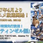 【グラブル】アニメは4月に延期、1月に「ザンクティンゼル編」先行放送、新PV公開もオイゲン登場せず…