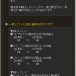【グラブル】1月古戦場のイベント詳細ページが登場!HELLの耐性導入やAPBP引き下げなど前回から色々と変更点あり!