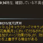 【グラブル】マキラ3アビのバグについてゲーム内不具合一覧に掲載、現在調査中とのこと
