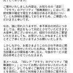 【グラブル】マキラの修正について運営に問い合わせてみた結果wwwww