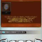 【グラブル】召喚石ベルエンジェルは凸に金剛の使用不可、またシヴァ等の召喚再使用は出来ないことも判明