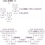 【グラブル】DMM新規勢「四象ってどんなイベなんだろう?楽しみ!」→結果wwwwww