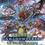 【グラブル】新SR召喚石クレイゴーレム登場!シャドバ召喚石出現率UPガチャ開催!