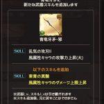 【グラブル】四象武器にスキル追加すると攻刃がⅡじゃなくなるって情報は嘘だから気をつけて!