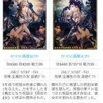【グラブル】レジェフェス開催!新召喚石ナハト(闇カツオ)が登場!見た目に対するスレ反応