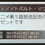 【グラブル】アニメ第5話放送記念にまさかのティア銃プレゼントキタ━━━━(゚∀゚)━━━━!!