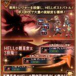 【グラブル】4月古戦場開催予定のお知らせがゲーム内に登場!前回からの変更点掲載、HELL新ボスはヴェスパ・レジーナ
