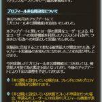 【グラブル】プロフィール非公開設定についてのお知らせがゲーム内で公開!導入理由や今後アプデでの騎空団非公開の追加予定も発表