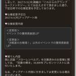 【グラブル】フローレンベルク仕様変更の詳細が公開!スキル効果を古戦場以外のイベントでの貢献度UPに変更!