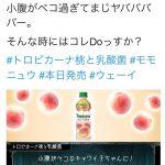 【グラブル】キリンビバレッジ公式Twitterがローアイン風に商品宣伝、これはコラボ来るんじゃないか!?