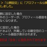 【グラブル】プロフィール非公開機能追加、エッセル最終のサポアビ不具合修正【5月8日アプデ情報】
