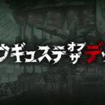 【グラブル】「アウギュステ・オブ・ザ・デッド」イベント情報まとめ、イベント報酬は謎の美少女スキン!